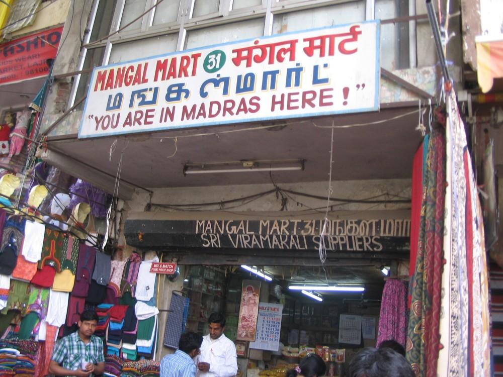 Lajpat Nagar Market (2/6)